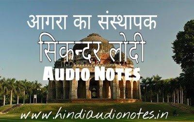 सिकंदर लोदी का इतिहास | Sikandar Lodi History in Hindi