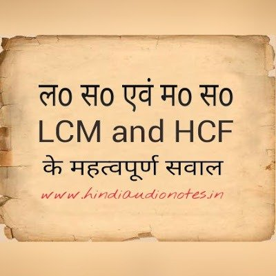 lcm and hcf tricks in hindi