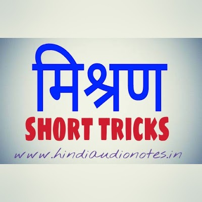 mixture question tricks in hindi
