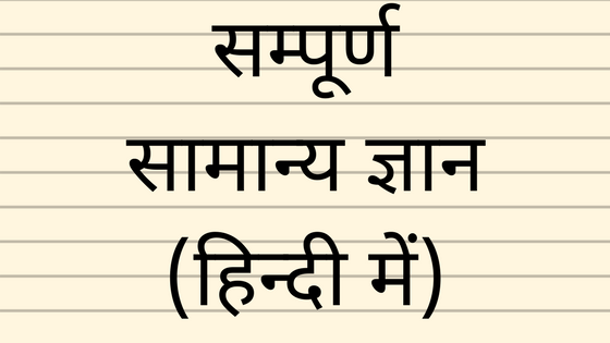 general knowledge in hindi pdf free download
