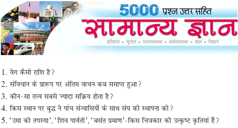 5000 gk questions in hindi