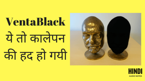 ventablack in hindi