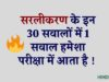 simplification questions in hindi for ssc exam