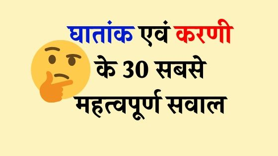 Indices and Surds Questions hindi