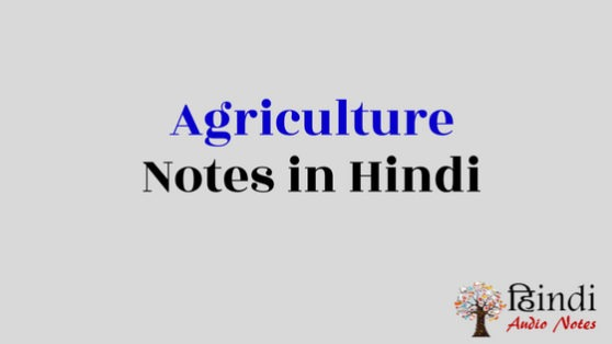 agriculture notes in hindi