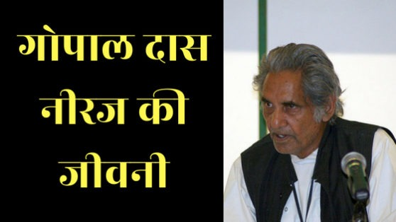biography of gopal das neeraj in hindi