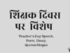 teachers day speech in hindi, teachers day bhashan, teacher's day in hindi