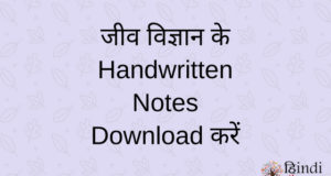 Biology Handwritten Notes in Hindi PDF
