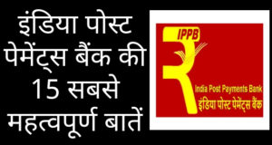 india post payment bank in hindi