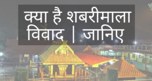 shabrimala vivad in hindi