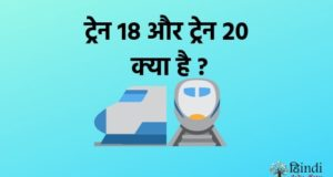 what is train 18 and train 20 in hindi