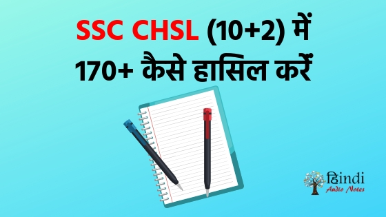 how to score 170+ in ssc chsl