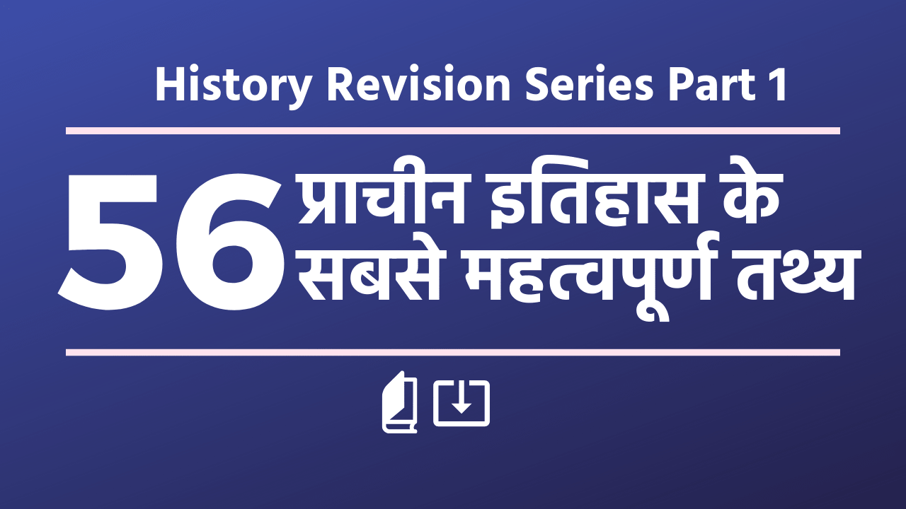 history facts in hindi