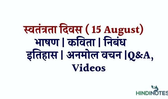 15 august