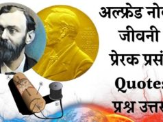 alfred nobel biography hindi
