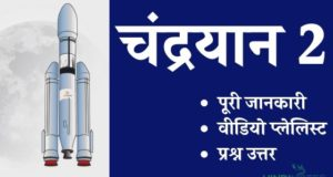 chandrayaan 2 important information hindi