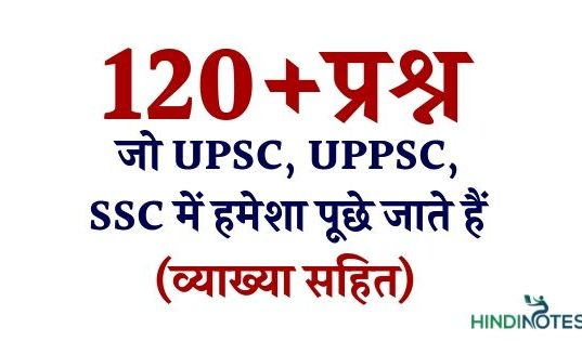 science question asked in ssc exam hindi (1)