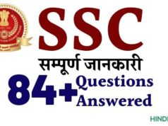 ssc complete information hindi