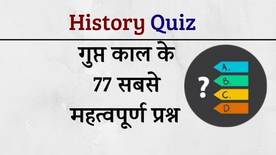 gupt kaal quiz hindi