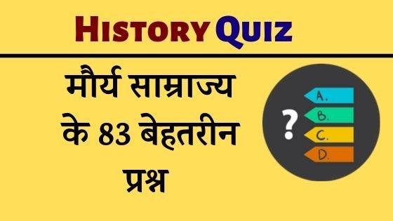 maurya kaal quiz hindi