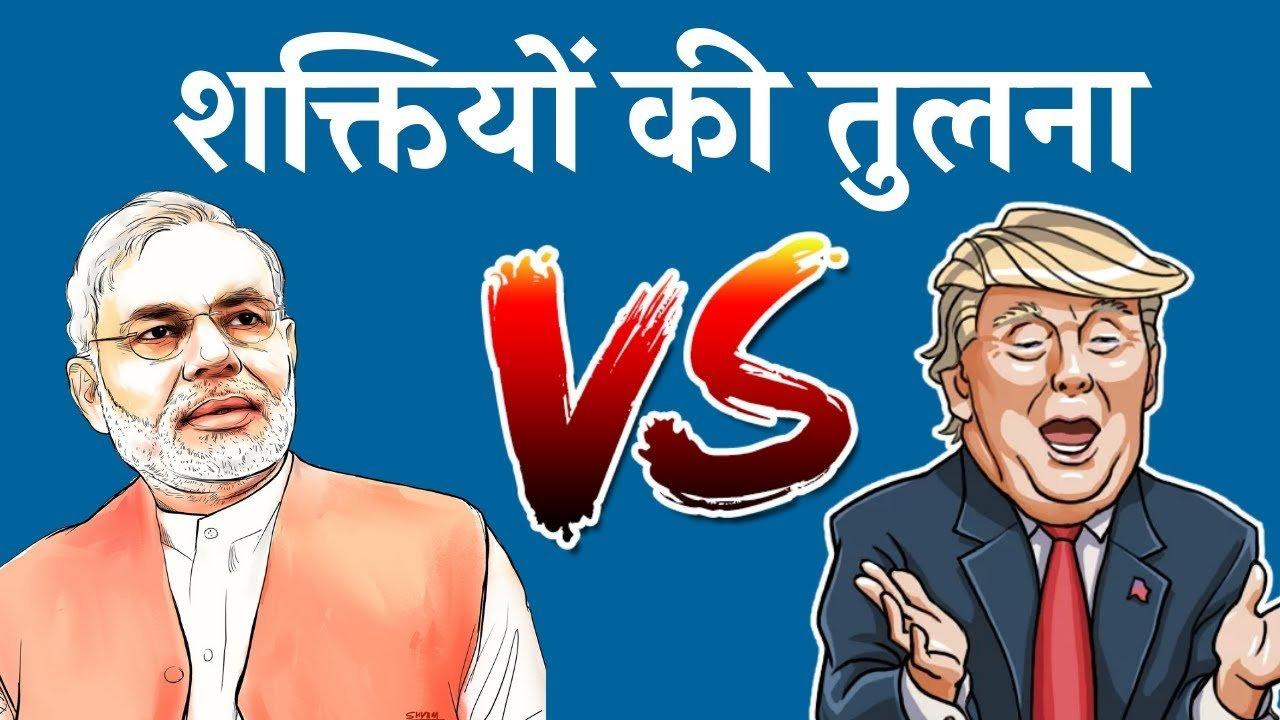 भारत का प्रधानमंत्री VS अमेरिका का राष्ट्रपति | Election Process | Powers