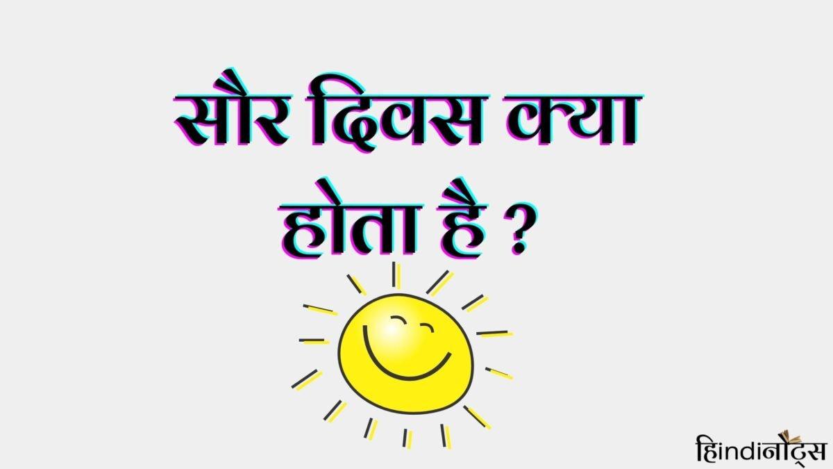 solar day in hindi