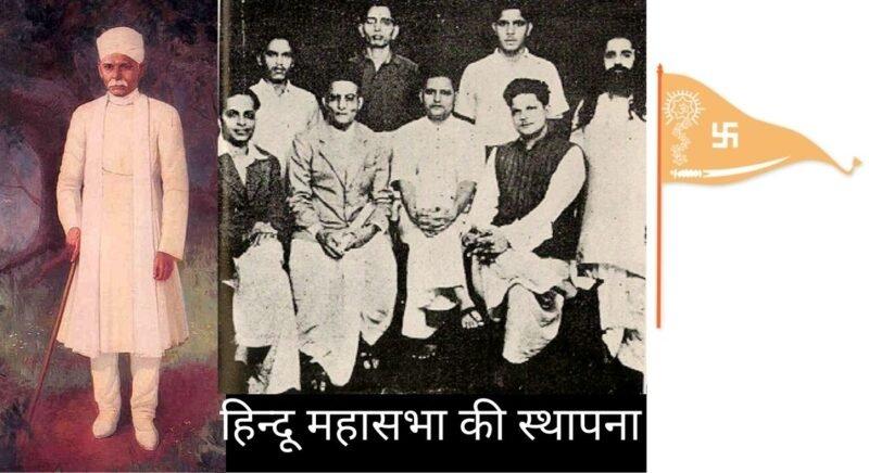 hindu mahasabha photo